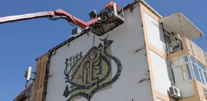 21 Duvar Mozaiği