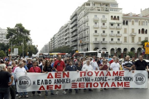 Yunanistan'da 15 bin memur işten çıkarılacak
